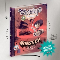 """2017 :: """" Spooky and the Strange Tales: Monster Inn """" - IDW Publishing (USA)"""